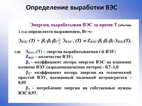 ЭЛЕКТРИЧЕСКАЯ ЭНЕРГИЯ . Энциклопедия Кругосвет