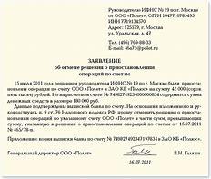 заявление об отмене судебного приказа гпк