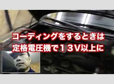 BMW E46後期 ABSユニット交換方法とは? 20151228 YouTube