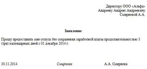 Заявление о Заключении Договора Осаго образец заполнения