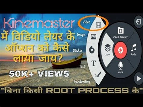 how to add kinemaster layer without root free a doovi