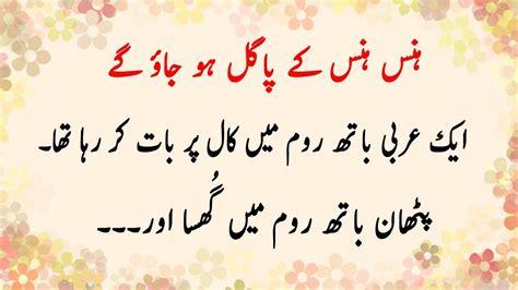 image result  latifo ki duniya urdu fun  jokes funny