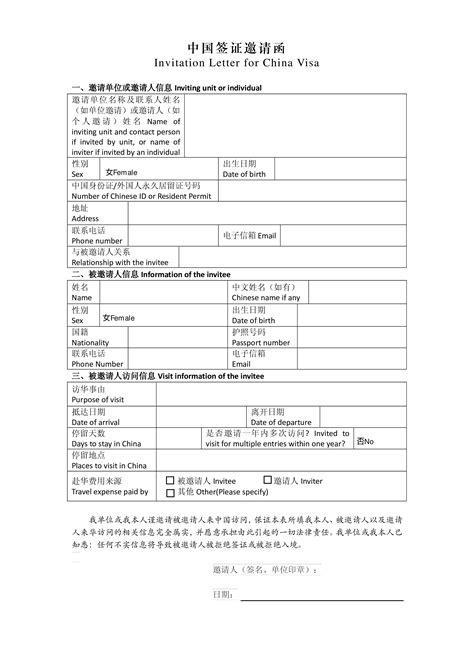 invitation letter chinese visapdf templates
