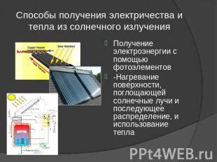 Коротко об особенностях использования солнечной энергии