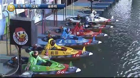 ボート レース 児島 ライブ