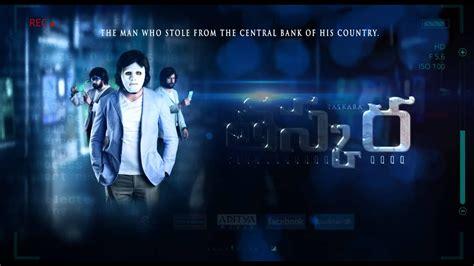 Taskara Movie Motion Poster Kiriti Rambhatla Youtube