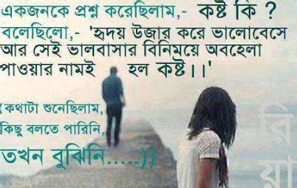 bangla romantic quotes quotesgram