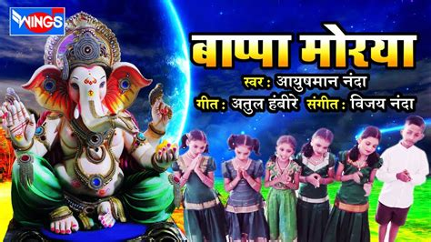 Bappa Morya  Ganapati Songs  Marathi Ganapti Songs