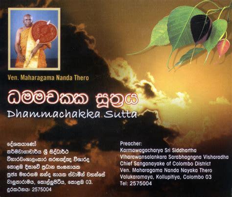 Maha piritha (app) is an offline pirith gatha player for the buddhists and the others who like to listen to the powerful maha piritha (also known as thun suthraya or thun suthra deshanawa). Mahamevnawa bana mp3 free download