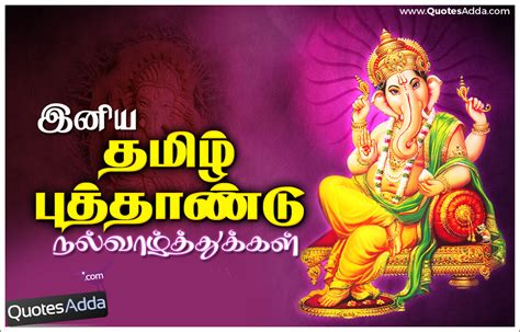 Tamil Puthandu Kavithai - Happy Tamil New Year Quotes Greetings Wishes ...