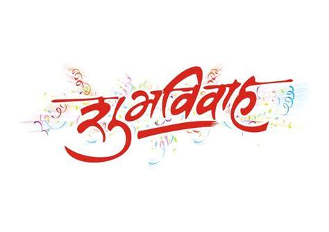 shubh vivah abhinandan  swagtam text happy