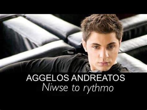 Niwse To Rythmo Aggelos Andreatos © Youtube
