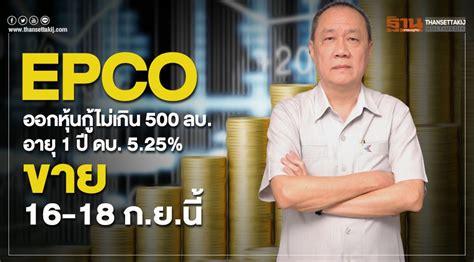 EPCO ออกหุ้นกู้ไม่เกิน 500 ลบ.อายุ 1 ปี ดบ. 5.25% ขาย 16 ...