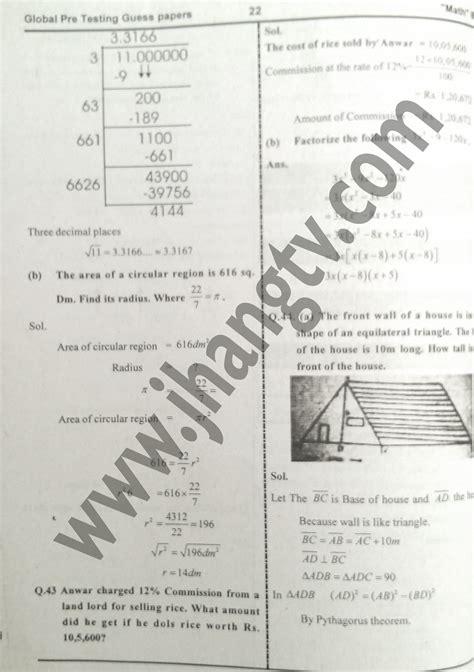 class math guess papers  english medium pec jhang tv