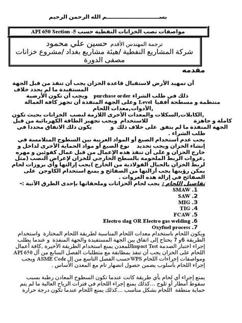 API 650