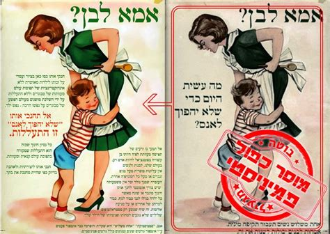 Anti Feminist Memes - 64 best israeli anti feminist memes images on pinterest anti feminist aries personality and