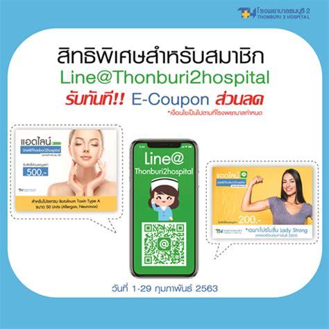 โรงพยาบาลธนบุรี 2 (thonburi 2 hospital): รพ.ธนบุรี 2 มอบสิทธิพิเศษสำหรับสมาชิก Line@Thonburi2hospital ~ InsightoutStory.com