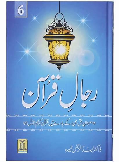 Darussalam Quran Books Ul Vol