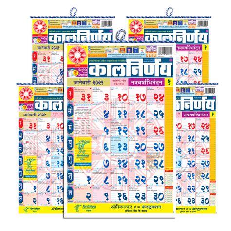 Monthly calendar download in pdf format. Calendar 2021 Marathi