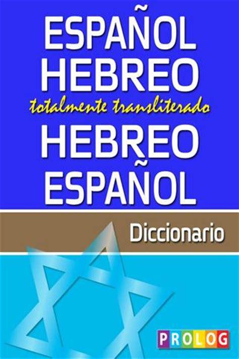 hebreo espa 209 ol v v diccionario android apps on google play