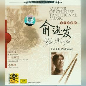Master Of Chinese Traditional Music  Yu Xunfa Mp3 Buy