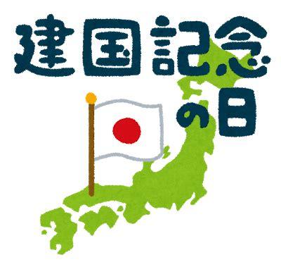 建国 記念 日 英語