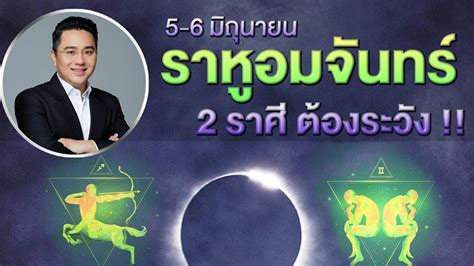 ปกตินิยมไหว้พระราหูในทุกวันพุธกลางคืน แต่ในปีนี้เป็นปีพิเศษที่มี การโคจรย้ายราศีของดาวราหูเกิดขึ้นในวันที่ 10 กันยายน 2563. เตือน 'ราหูอมจันทร์' 2 ราศี ต้องระวัง!