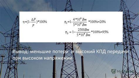 Что следует сделать для уменьшения потерь электроэнергии при ее передаче? универ soloby