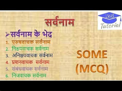 सर्वनाम हिंदी व्याकरण  Pronoun In Hindi Grammer By Neeraj Dixit Youtube