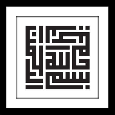 allah khufi uncategorized