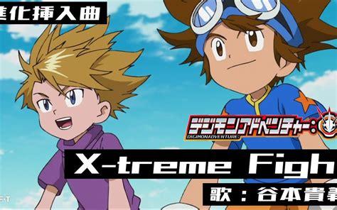 官方MV 【数码宝贝大冒险2020】进化曲「X-treme Fight」 1080p24_哔哩哔哩 (゜-゜)つロ ...