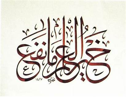 Calligraphy Islamic Knowledge Benefits Caligraphy Header Stencils