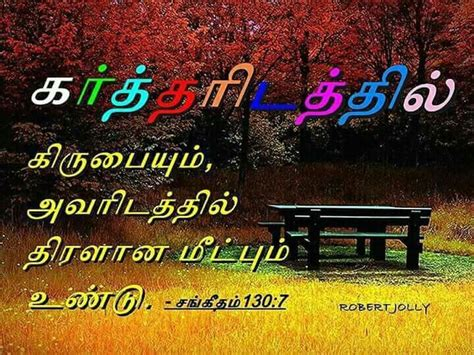 Though god created only one human race, man has created numerous gods. Pin oleh Tamil mani di Tamil Bible Verse Wallpapers