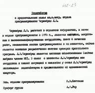 обращение к депутату муниципального образования