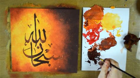 arabic calligraphy art subhan allah sbhan allh youtube