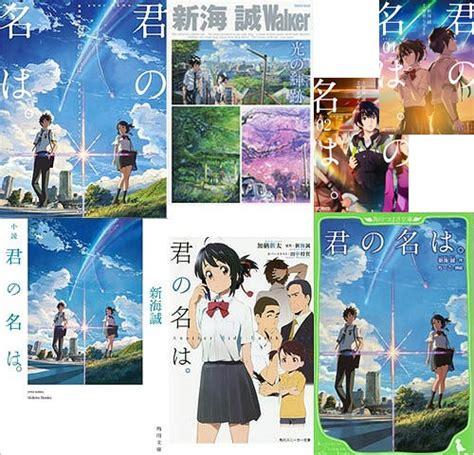 Dvd Of Kimi No Na Wa Your Name With Chineses Subtitles Cdjapan Your Name Kimi No Na Wa Official Book Set
