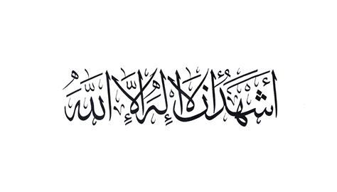 islamic calligraphy  shahadah