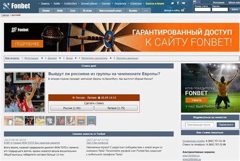 Официальный Сайт Фонбета