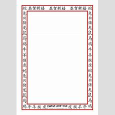 Free Chinese Cliparts Frame, Download Free Clip Art, Free Clip Art On Clipart Library