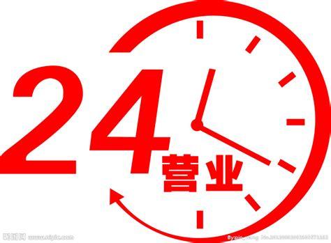 24小时营业矢量图公共标识标志标志图标矢量图库昵图网nipic