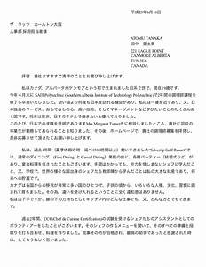 Atomu tanaka japanese cover letter for Cover letter in japanese