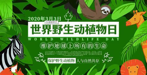 """2020年世界野生动植物日主题——""""维护地球上所有的生命"""" - 园区动态 - 哈尔滨北方森林动物园"""