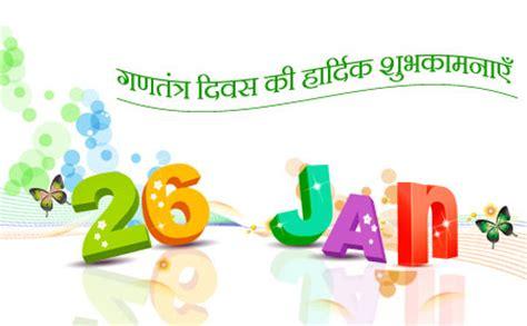 26 January Republic Day Whatsapp Status & Messages