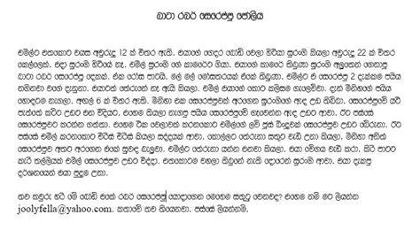 Sinhala Wela Katha Bara Rubber Serappu Joliya