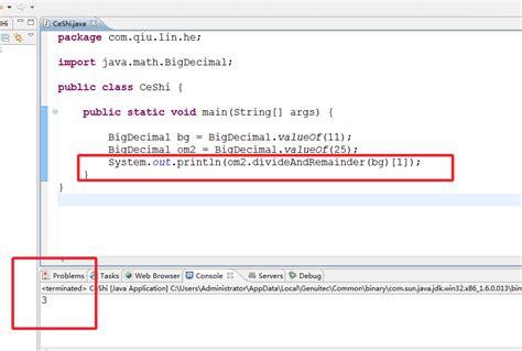 java中bigdecimal如何求余 即实现 的功能 求代码 百度知道