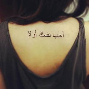 A reminder in Arabic to love yourself first. | tattoos ...