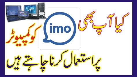 how to use imo on pc how to and install imo for