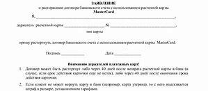 соглашение о расторжении договора поставки с возвратом аванса образец
