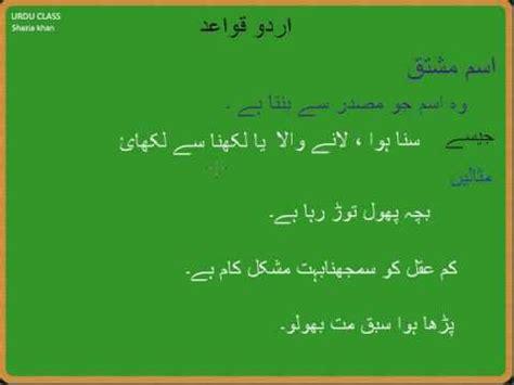 Adv Urdu Grammar Istahalatenazm Part 1 Doovi