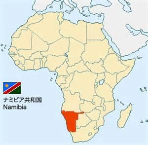 ナミビア:ナミビア共和国:アフリカ大陸 ...